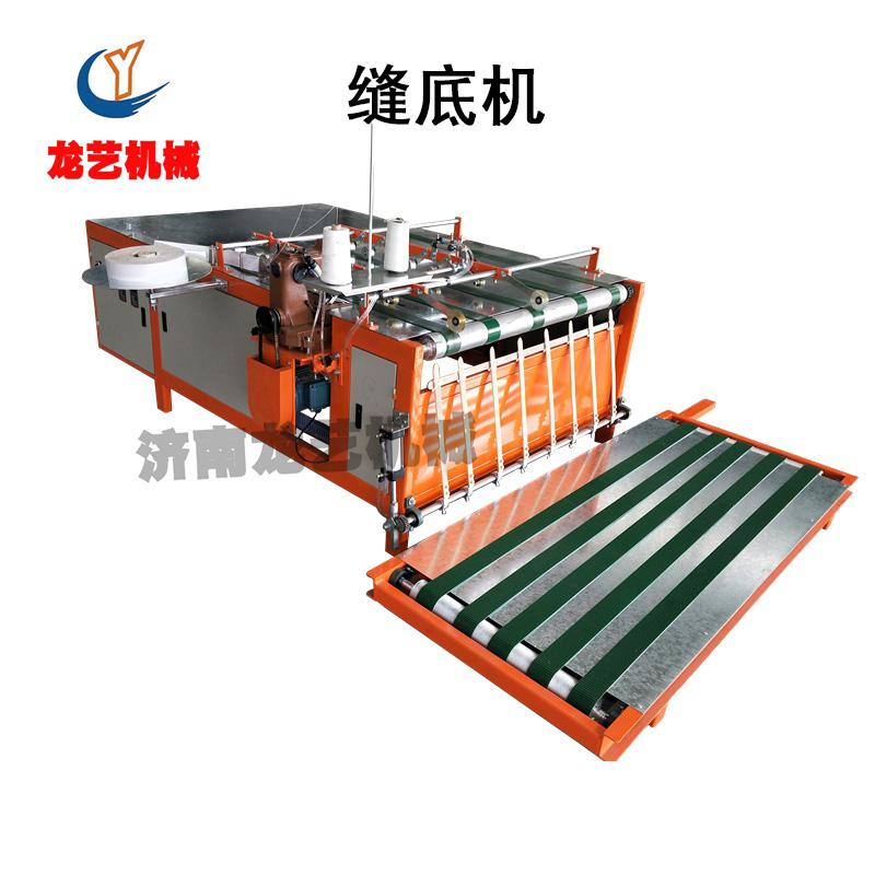 编织袋自动缝底机